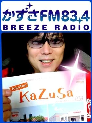 ラジオ新時代!今夜は千葉 かずさFMで『めくるめくナイト』放送_b0183113_13310837.jpg