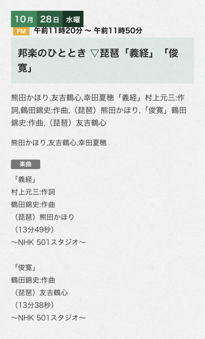 NHK-FM 邦楽のひととき【2020年10月28日‐10月29日】=終了=_c0366731_15384442.jpeg