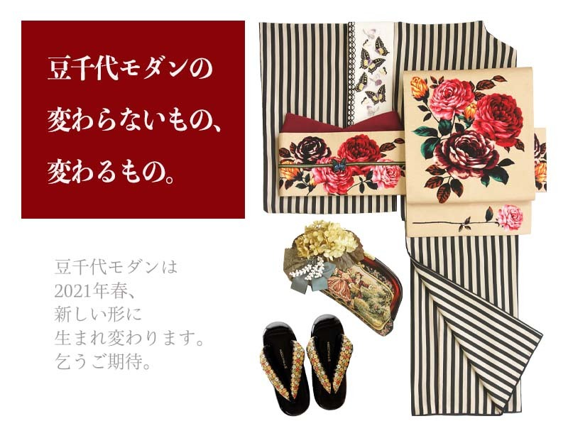 豆千代モダン新宿店*営業終了のお知らせ_e0167832_17340999.jpg