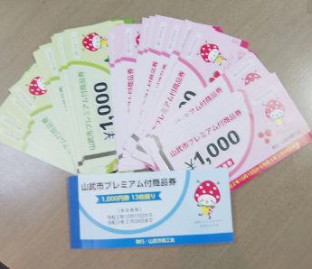 山武市プレミアム付商品券の取り扱いを開始しました_a0151444_10291242.jpg