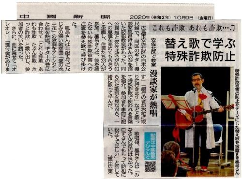 中国新聞に載せて頂きました_a0042156_16552900.jpg