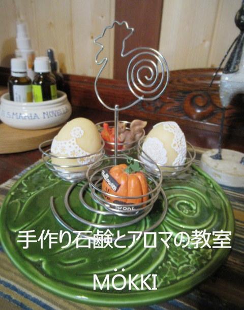 手作り石鹸とアロマの教室 mökki * 初めてのレッスンへ♪_f0236260_18564635.jpg