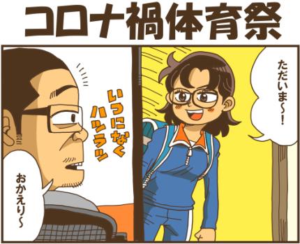 【新型コロナ】コロナ禍体育祭 - 戯画漫録