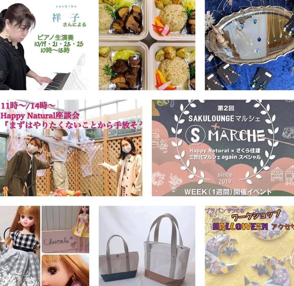 Happy Natural✖️さくら住建 三世代マルシェagainスペシャル_e0220065_08170090.jpeg
