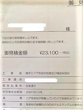 23,100円(-_-;)_d0140668_19372436.jpg