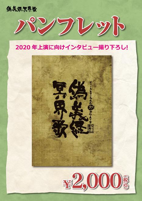 『偽義経冥界歌』公演パンフレットほか、上映館での関連グッズ販売決定!_f0162980_19220850.jpg
