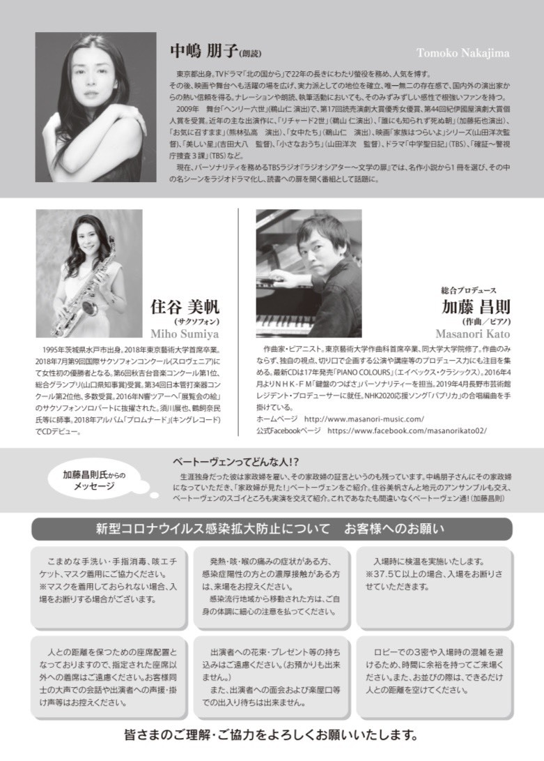 『中嶋朋子・加藤昌則と行くベートーヴェンツアー』_b0139785_10525526.jpg