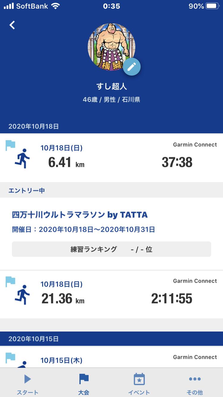 ウルトラ 四万十 マラソン 2020 川 ☆彡祝・四万十川ウルトラマラソン 100kmクリア!!☆彡