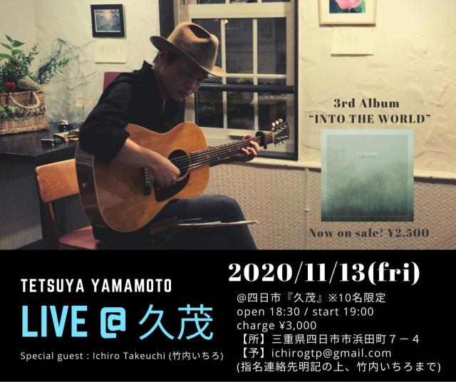 2020/11/13(金) 山本哲也アイリッシュギター@四日市久茂 Real Acoustic Live Vol.74_a0334793_10563800.jpg