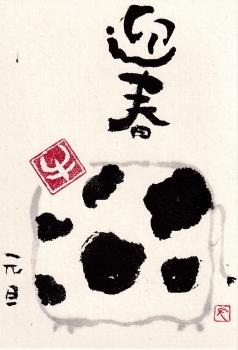 篆刻の牛で年賀状試作_a0030594_22094950.jpg