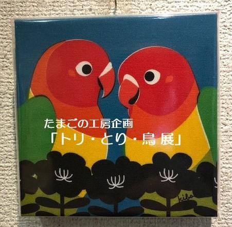 たまごの工房企画「トリ・とり・鳥 展」その8_e0134502_16411958.jpeg