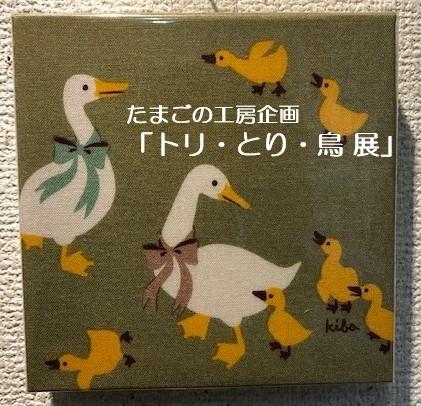 たまごの工房企画「トリ・とり・鳥 展」その8_e0134502_16414449.jpeg