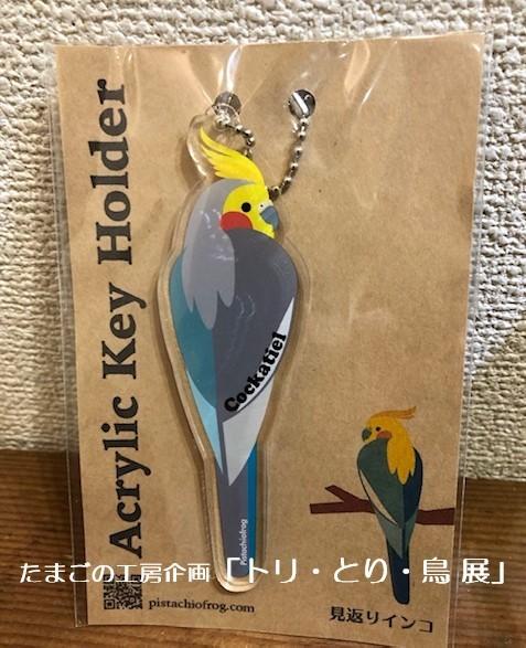たまごの工房企画「トリ・とり・鳥 展」その8_e0134502_16424479.jpeg