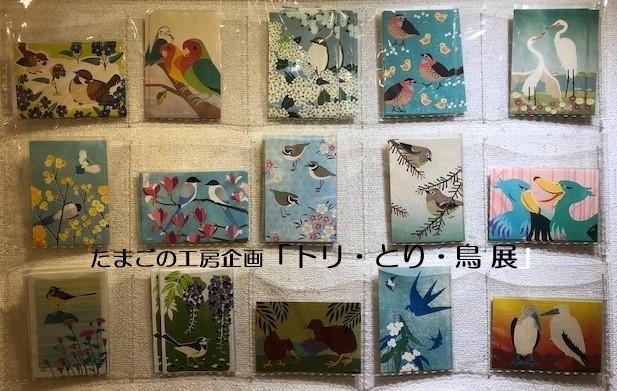 たまごの工房企画「トリ・とり・鳥 展」その8_e0134502_16431999.jpeg