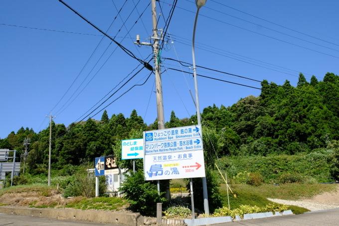 石川の旅 その1_e0000910_11434590.jpg
