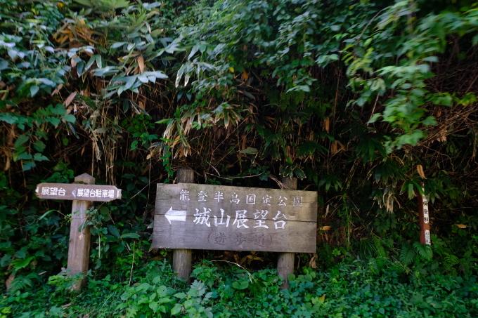 石川の旅 その1_e0000910_13003692.jpg