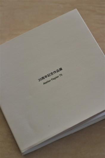 アトリエパピエ75「20周年記念作品展」初日_d0114414_16174011.jpg