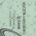 松本礼二著『近代国家と近代革命の政治思想』を読む - アメリカが主役の時代_c0315619_13125322.png