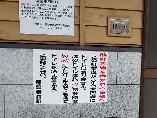 Go toの弾丸ツアー:②チャンホンと行く熊野古道_d0137326_13072065.jpg