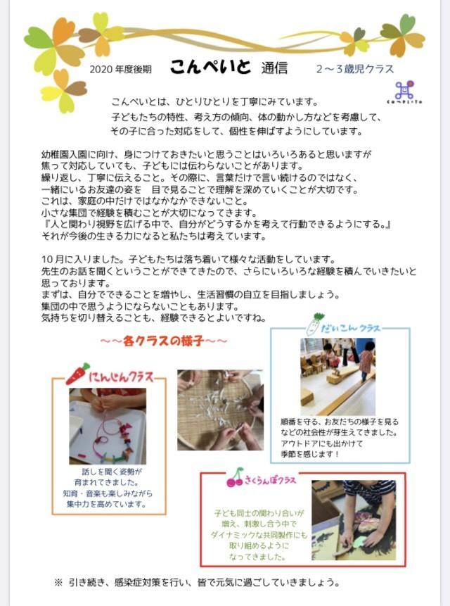 幼稚園入園前の親子さんへ_f0159236_09375315.jpeg