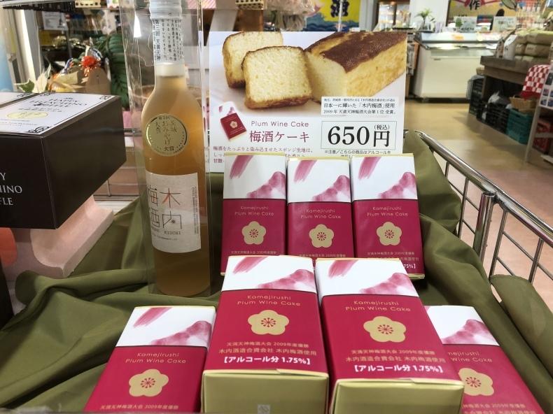 大洗まいわい市場 日本一にも輝いた木内梅酒を使用した梅酒ケーキ販売中!_a0283448_16132384.jpeg