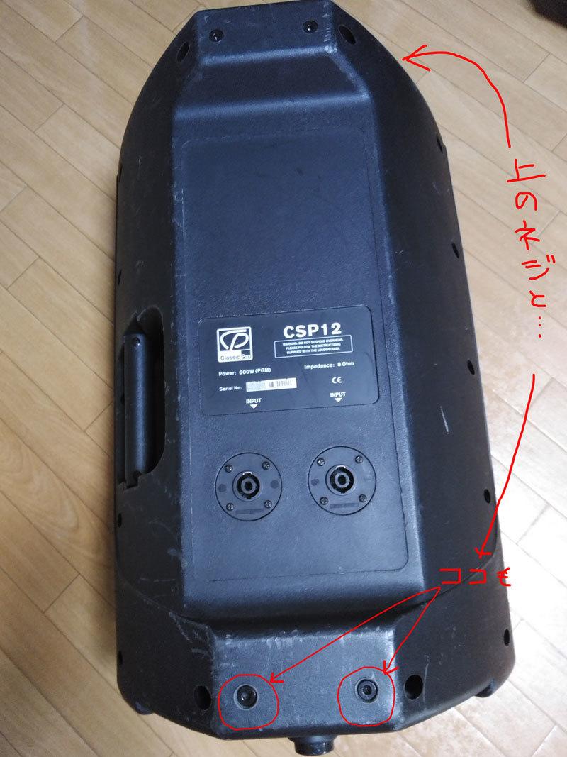スピーカー クラシックプロ CSP-12 修理_e0015848_15203660.jpg
