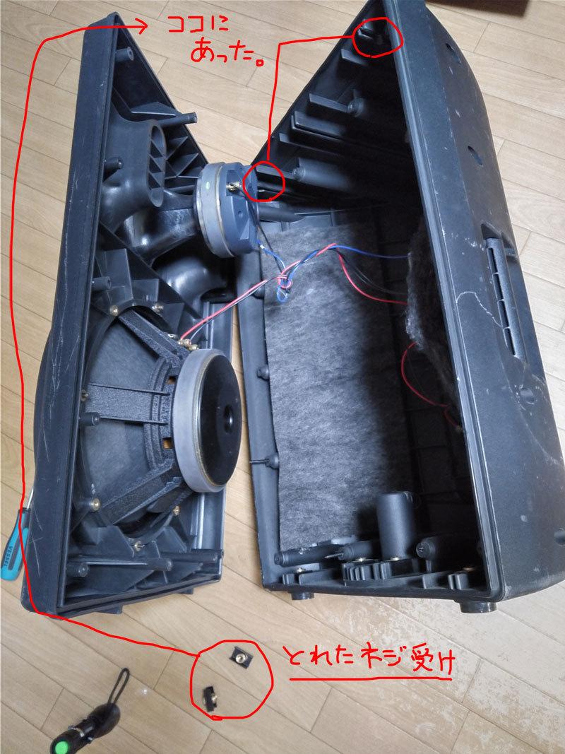 スピーカー クラシックプロ CSP-12 修理_e0015848_15205121.jpg