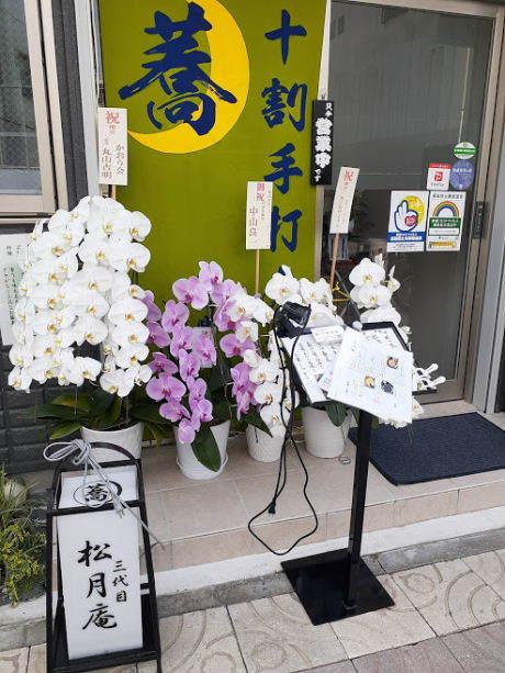 かっぱ橋界隈-「松月庵 三代目」で、天ぷらざる - 「美味しい!」が好き