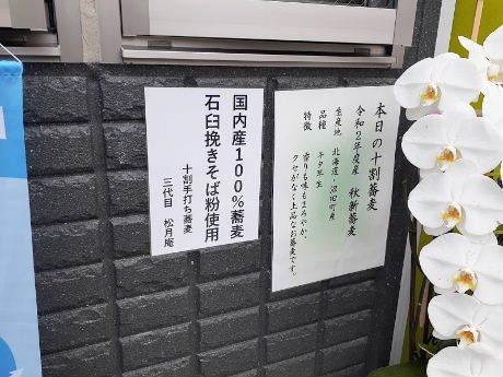かっぱ橋界隈-「松月庵 三代目」で、天ぷらざる_d0063149_21290586.jpg