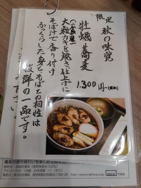 かっぱ橋界隈-「松月庵 三代目」で、天ぷらざる_d0063149_21292039.jpg