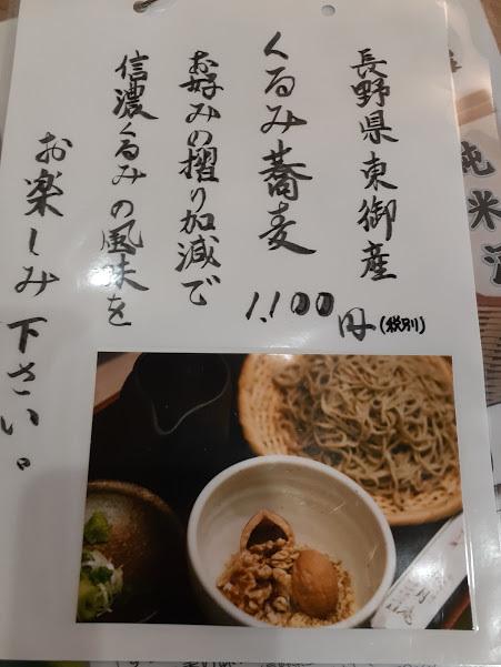 かっぱ橋界隈-「松月庵 三代目」で、天ぷらざる_d0063149_21292475.jpg