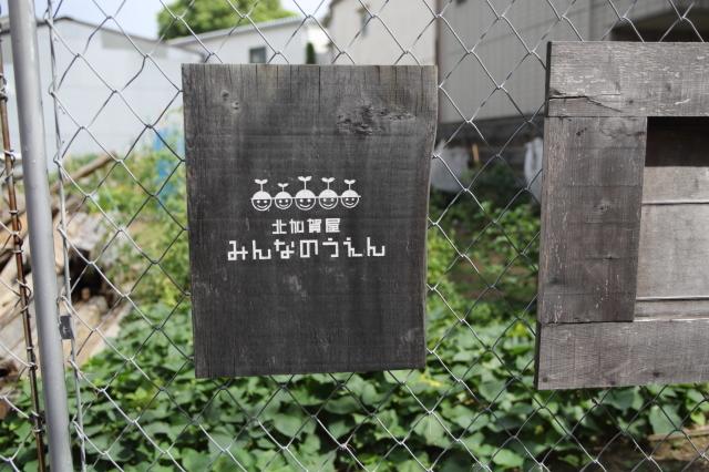 大阪のウォールアートをモールトンで巡ってみた!_b0078651_01394750.jpg