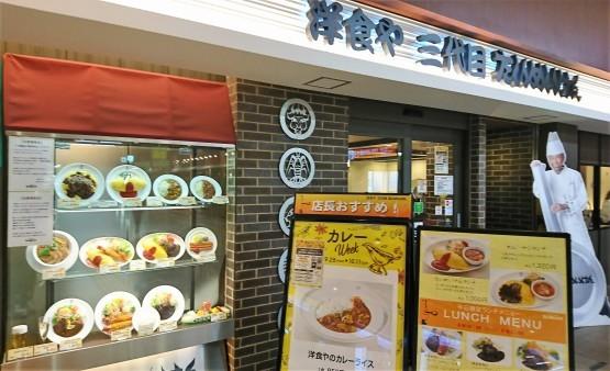 オムライスのランチ・洋食や 三代目 たいめいけん@エキュート上野_f0337357_12430315.jpg