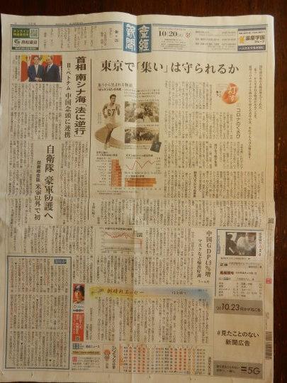 '20,10,20(火)産経新聞社からの嬉しいお電話!_f0060461_09453729.jpg