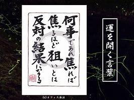 密教1571 心霊体験【棲家】 - 金剛山赤不動明王院 密教