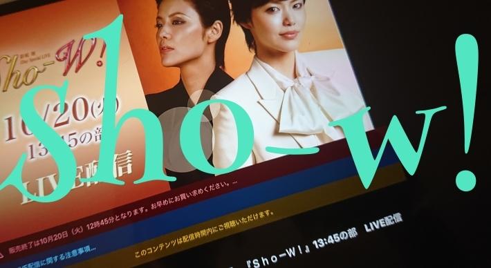 彩凪翔1Day Special LIVE『Sho-W!』 - コードスミレ