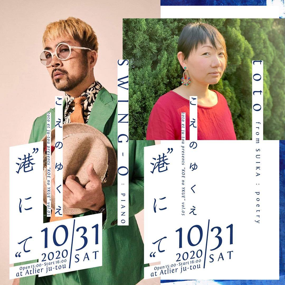 toto et ju-tou presents こえのゆくえ vol.5_e0241591_15094692.jpg