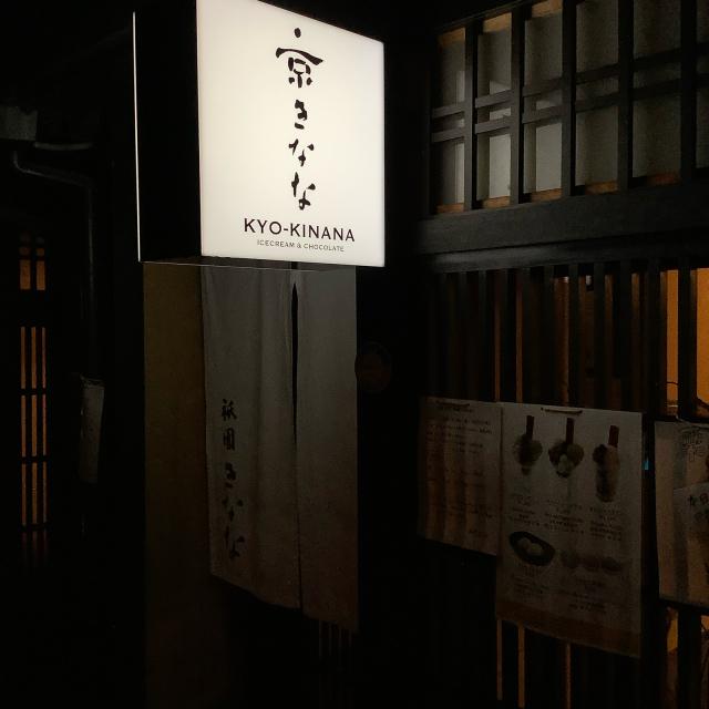 GoToで京都へ_a0334793_05074127.jpg