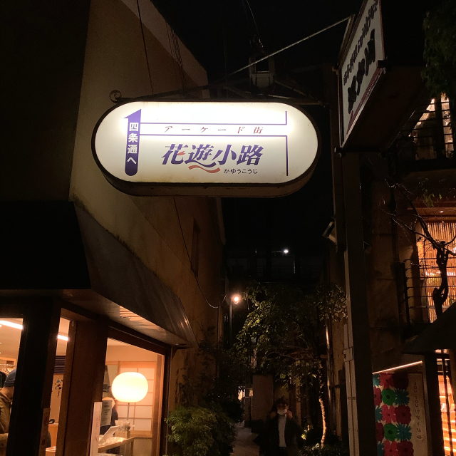 GoToで京都へ_a0334793_05080405.jpg