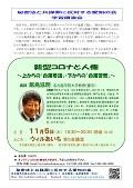 【10月31日から】「戦争反対」当面のイベント・アクション予定 … 東海3県_e0350293_17285047.jpg