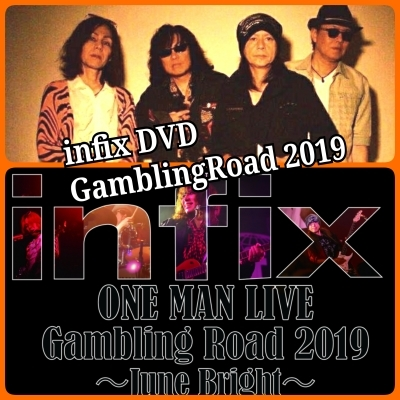 ◆ infix NEW DVD~ 30年超の歴史を閉じ込めた作品~ ON SALE_b0183113_12180269.jpg
