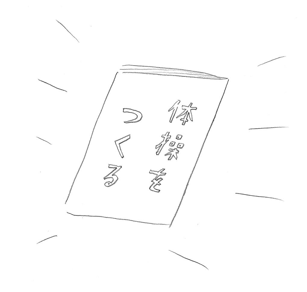 『体操をつくる』発行記念イベント_a0156417_18195469.jpg