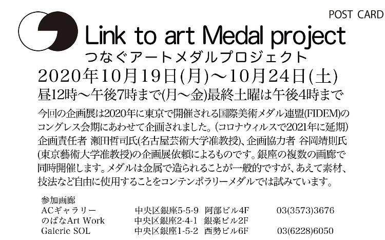 つなぐアートメダルプロジェクト_e0095418_07010375.jpg