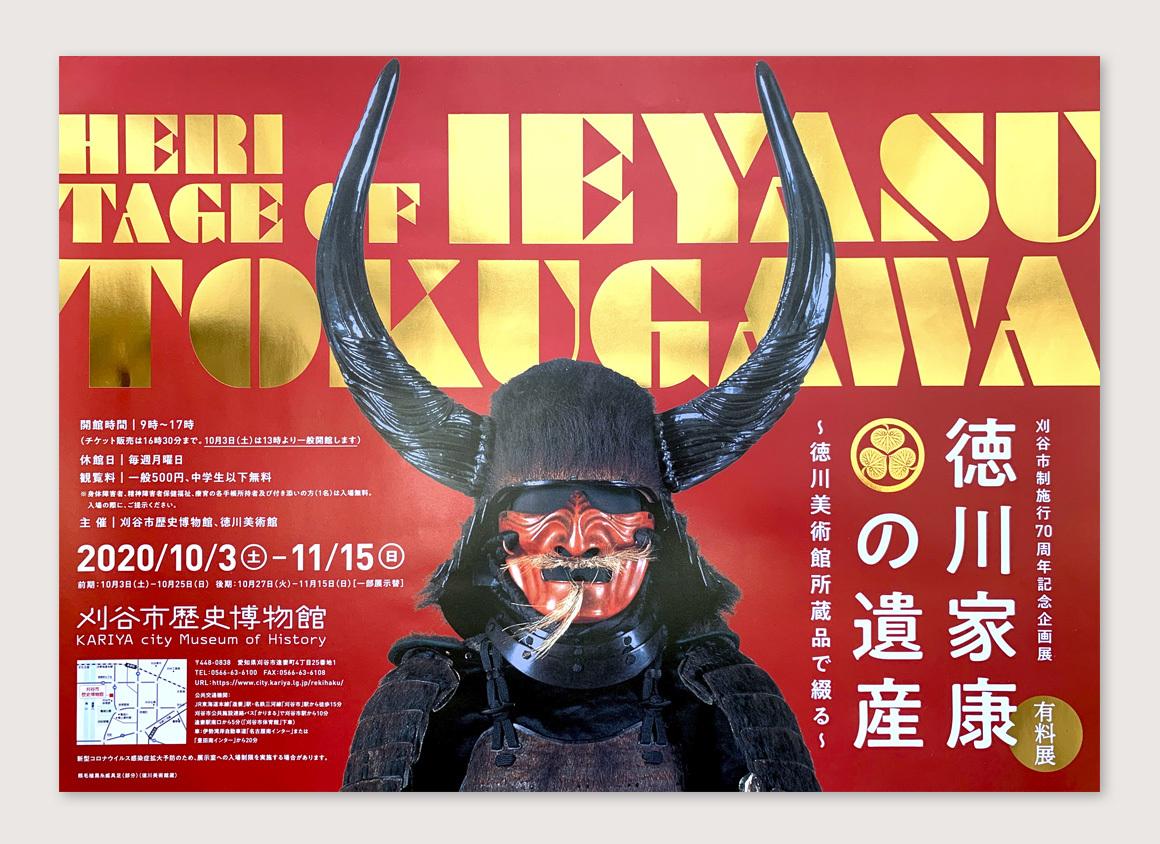 WORKS 徳川家康の遺産_e0206124_09364505.jpg