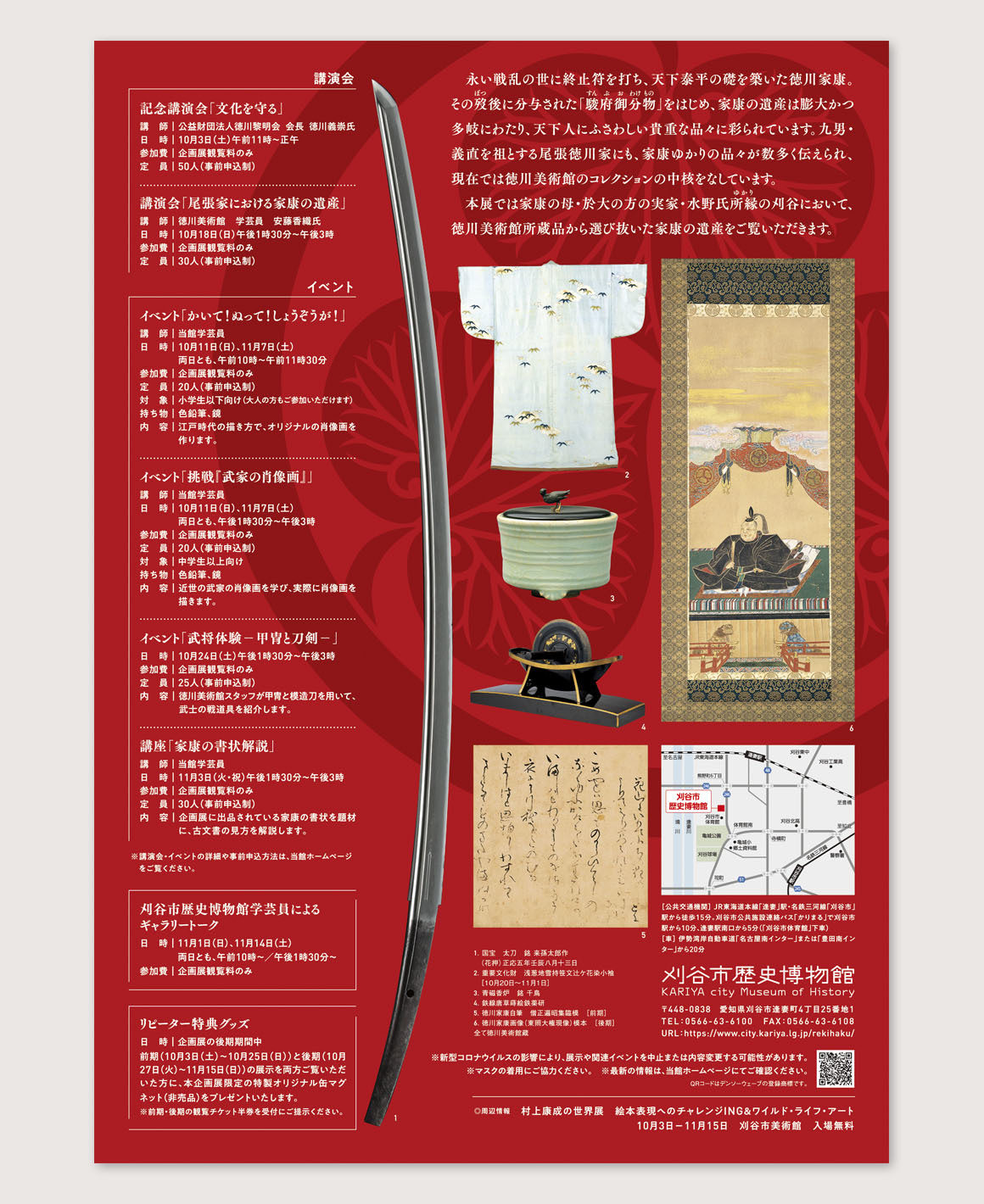 WORKS 徳川家康の遺産_e0206124_09370098.jpg