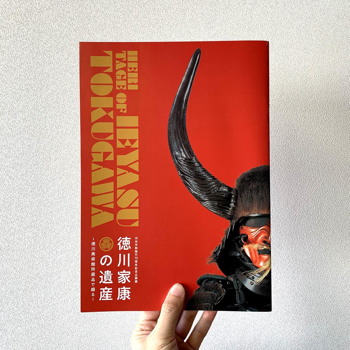 WORKS 徳川家康の遺産_e0206124_09370440.jpg