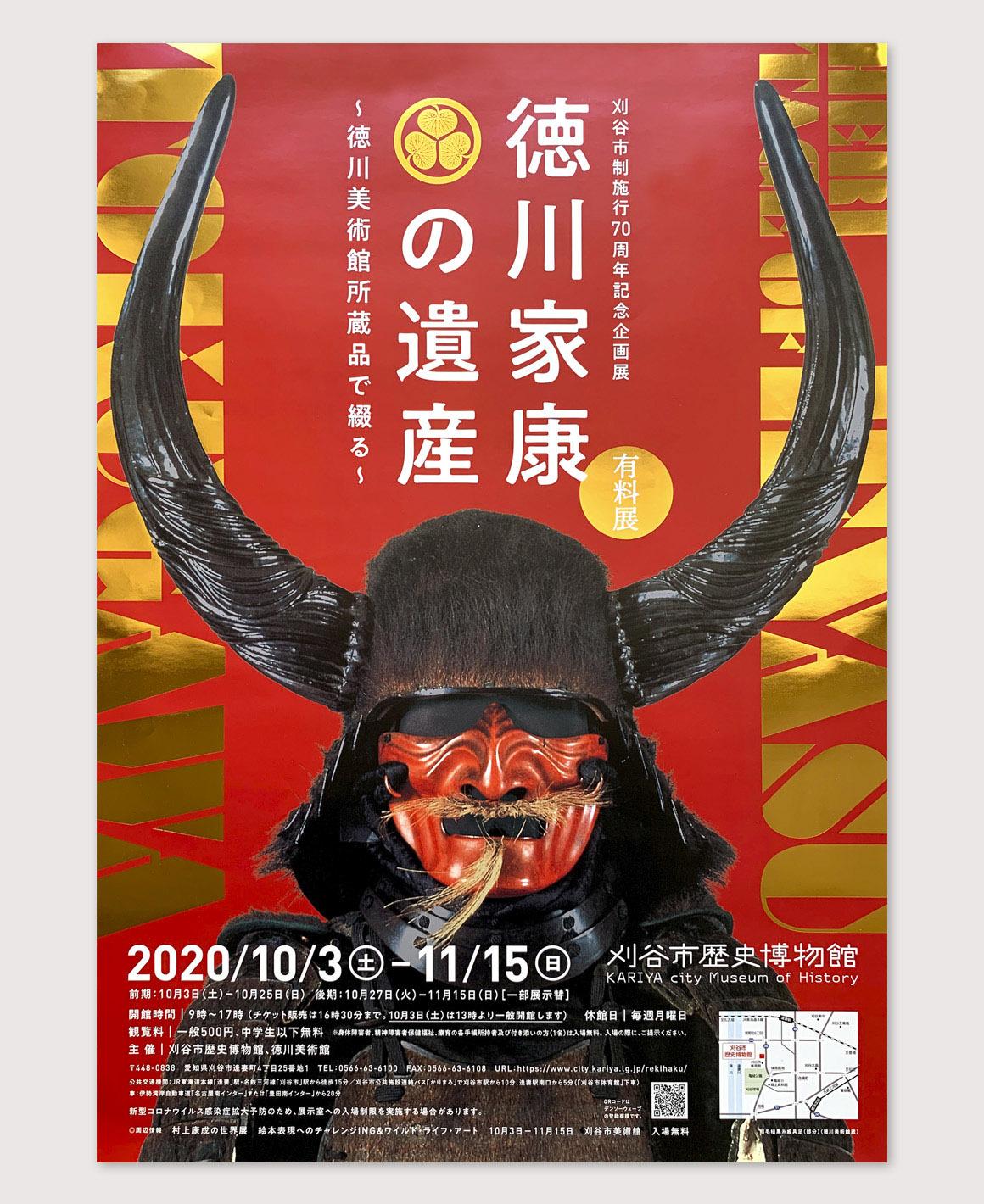 WORKS 徳川家康の遺産_e0206124_09413603.jpg
