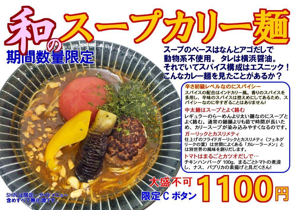 自家製麺 SHIN(新)@反町_c0395834_22463362.jpg