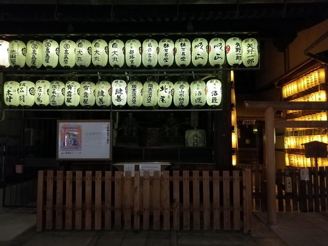 つくば、荻窪、京都_a0037043_19254352.jpg