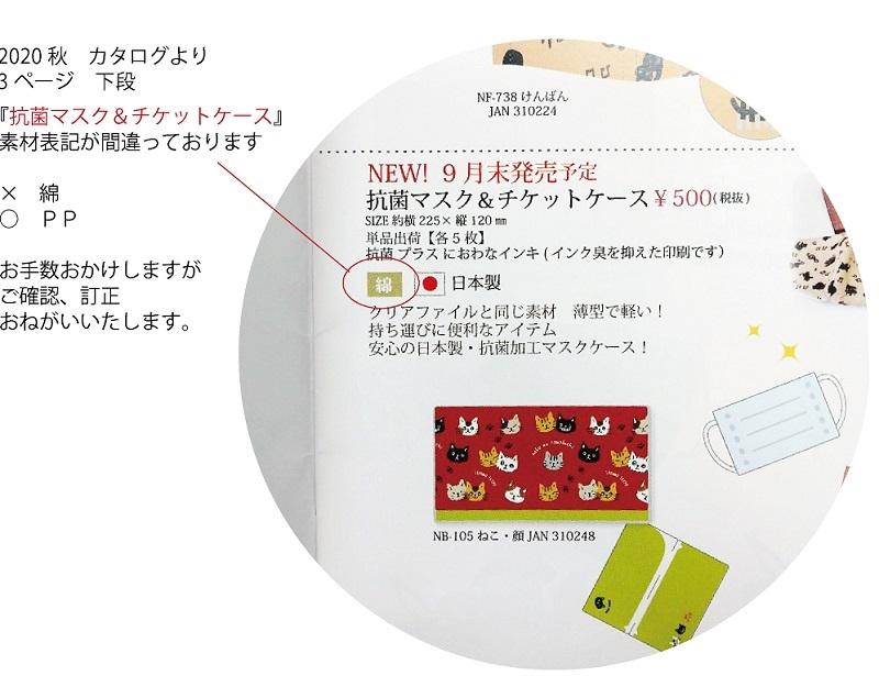 2020秋新商品 マスク&チケットケース_f0401750_15051003.jpg